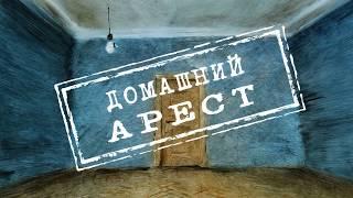 Новая песня Семена Слепакова специально для нового сериала Семена Слепакова «Домашний арест»