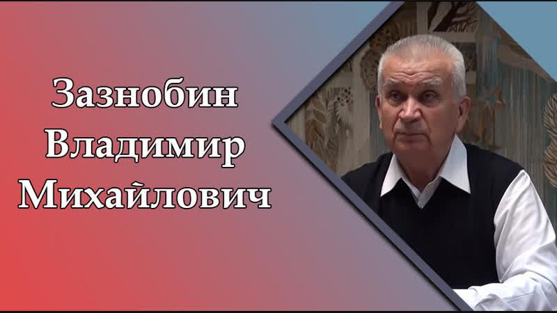 Зазнобин В. М. (2013.08.15) - Пушкин (ч.1 из 2, алушта)