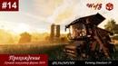 14 БОЛЬШОЙ ОБЪЁМ new grass trailer Фельсбрунн F Simulator 19 Прохождение симулятор фермы WofG