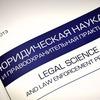 Юридическая наука и правоохранительная практика