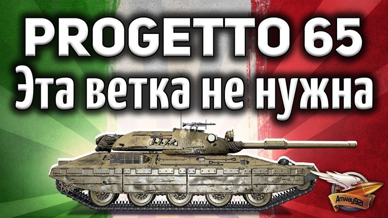 Progetto M40 mod. 65 - Мнение Амвэя о танках италии - Гайд worldoftanks wot танки — [wot-vod.ru]
