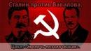 Сталин против Вавилова. Цикл Сволочь позолоченная