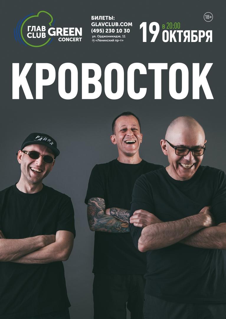 Афиша Москва 19.10 - Кровосток - ГЛАВCLUB