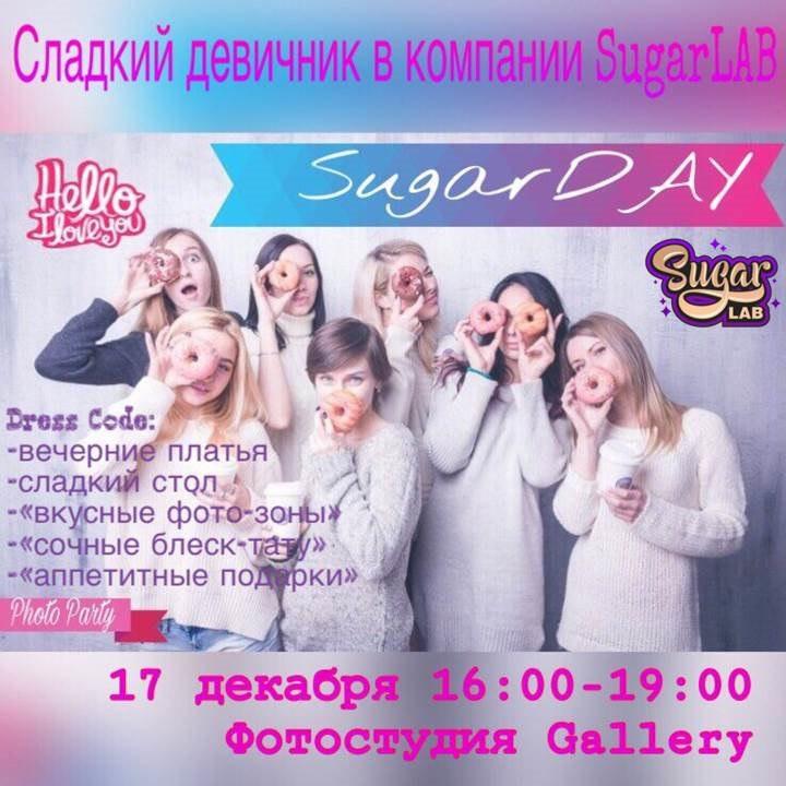Афиша Тула SugarDAY