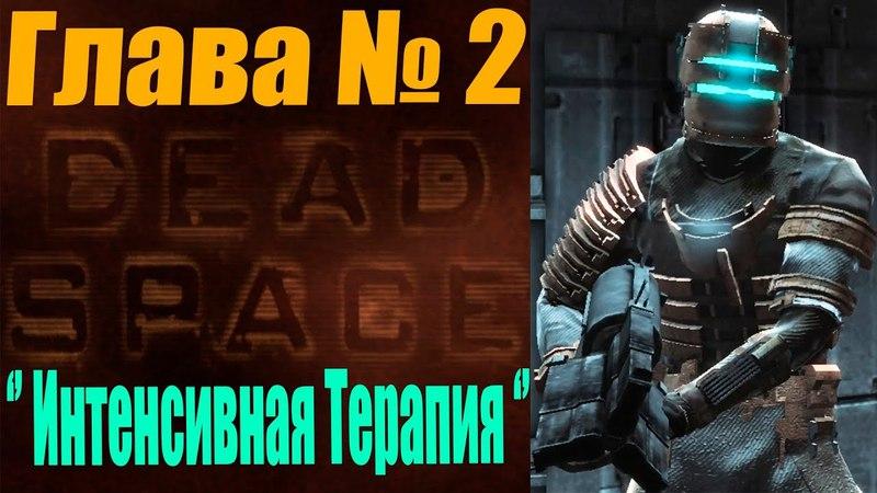 Прохождение Dead Space►Глава № 2►'' Интенсивная Терапия ''.