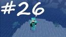 Minecraft: Выживание 26 - Походулечки