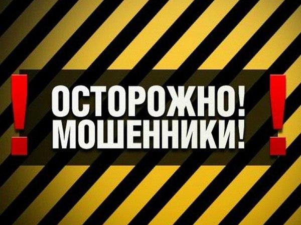 В Таганроге мошенники предлагают за деньги «устроить» на работу в городскую Администрацию