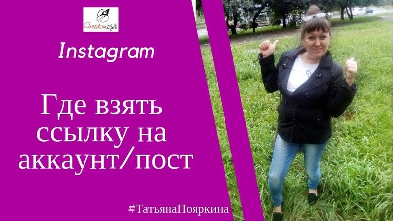 Instagram / Где взять ссылку на аккаунт/пост в инстаграмм / Бизнес в интернете / Татьяна