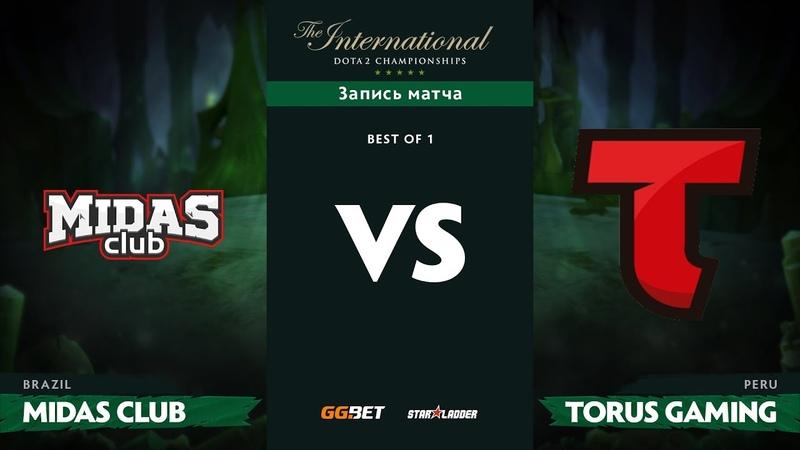 Midas Club vs Torus Gaming, TI8 Региональная SA Квалификация