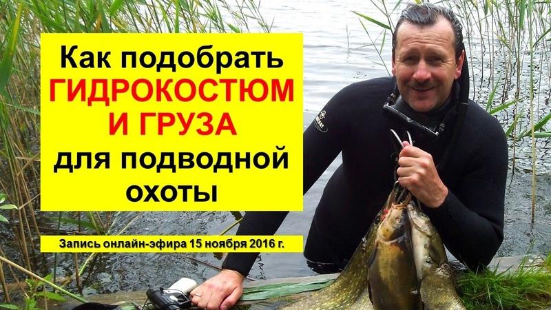 Гидрокостюмы и груза для подводной охоты Запись вебинара 15 11 16