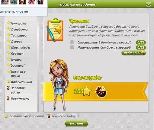 Е золото в аватарии без программ и читов