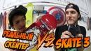 Реальный скейтер против Skate 3 | Винни против Фэтти