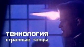 Технология - Странные танцы / старая магнитола