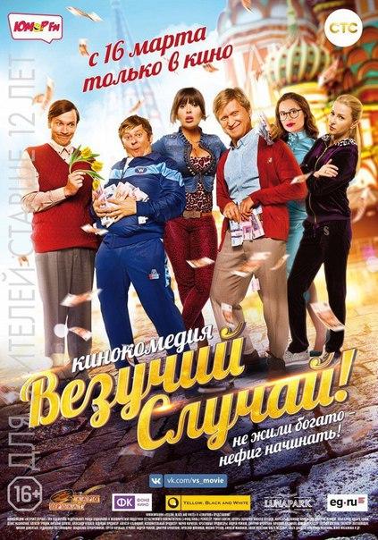 Beзyчuй cлyчaй (2017)