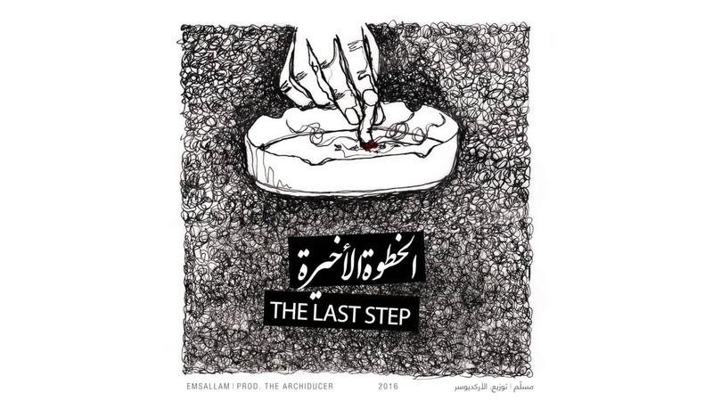 Emsallam - The Last Step (Prod. TheArchiducer) | الخطوة الأخيرة