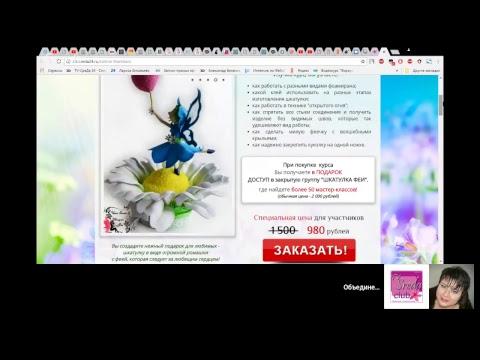 Лето пора рукодельная 4 0 День 2 Ирина Зимина