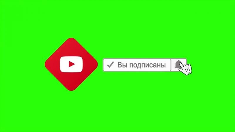 Футаж для видео в chroma key - Подписка на Youtube(_003).mp4