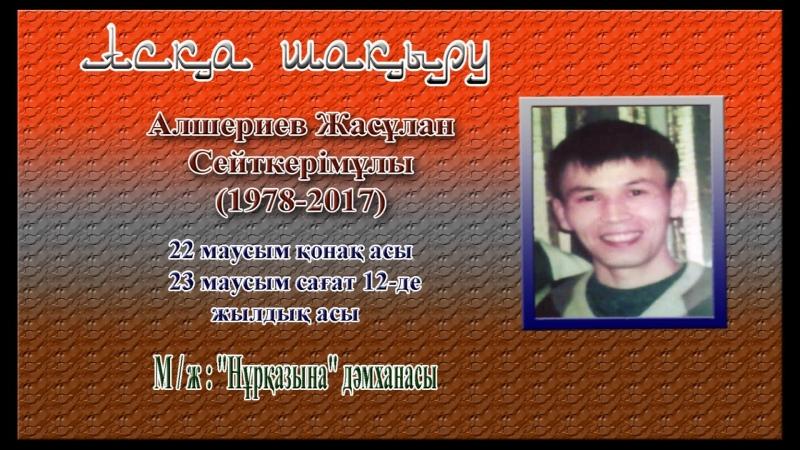 Түркістан_асқа шақыру Алшериев Жасұлан