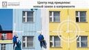 Центр под прицелом: новый закон о капремонте («Квадратный Петербург» Выпуск №18)