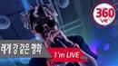[360° Video] RPR (레게 강 같은 평화) DANG DIGGI BANG (당 디기 방) _ I'm LIVE