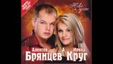 Алексей Брянцев и Ирина Круг - Как будто мы с тобой ШАНСОН