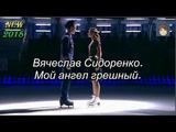 Мой ангел грешный - Вячеслав Сидоренко. Танцуют Т.Навка - А.Воробьев. NEW 2018.