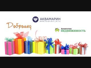 У нас есть победитель конкурса «День рождения фирмы ООО