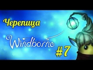 Windborne 7. Черепица