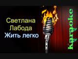 Светлана Лабода - Жить легко ( караоке )