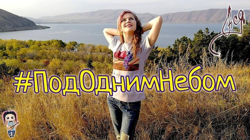 Ася - Под одним небом [Official Music Video] ПодОднимНебом