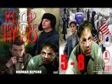 Кедр пронзает небо 5 - 8 Серия 2012 Военные фильмы - Love