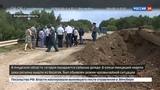 Новости на Россия 24 В Амурской области ожидают вторую волну паводков