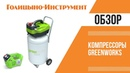 Аккумуляторный компрессор GreenWorks. Обзор. Compressor GreenWorks