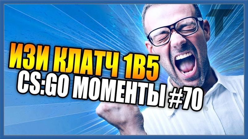 РАЗВАЛИЛ В СОЛО - CLUTCH 1V5 / CS:GO - ЛУЧШИЕ МОМЕНТЫ 70