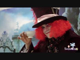 Алиса в стране Чудес!!!!!