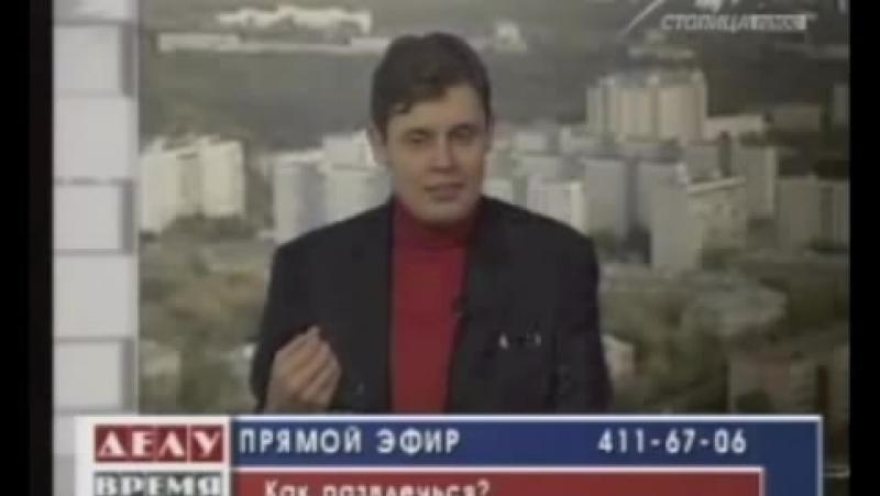 Евгений Понасенков на телеканале Столица в программе Делу время 2007 г