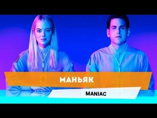 Маньяк | maniac — русский трейлер сериала [2018]