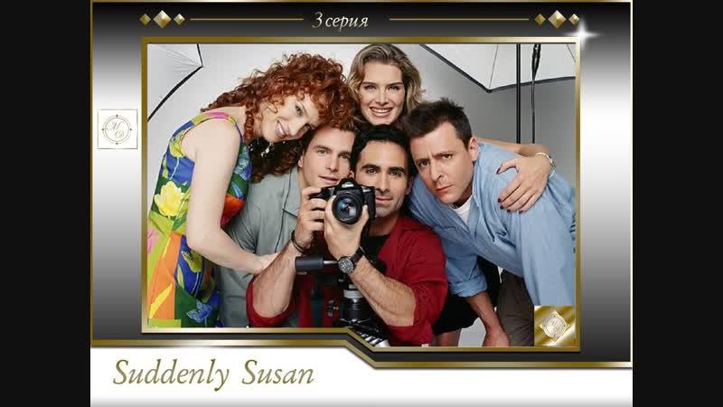 Непредсказуемая Сюзан 3 серия Самые лучшие планы /Suddenly Susan 1x03 The Best Laid Plans