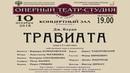 ВЕРДИ La Traviata - Оперный театр-студия РАМ им. Гнесиных / Gnessin Opera Theater-Studio