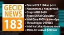 GECID News 183 ➜ представлен чипсет AMD B450 ▪ подробности архитектуры Intel Ice Lake