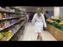В халате по супермаркету