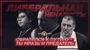 Либеральная ненависть Обратился к Путину - ты мразь и предатель Анна Сочина