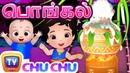 பொங்கலோ பொங்கல் Pongal Song For Kids ChuChu TV தமிழ் Tamil Rhymes For Children