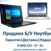 Более 300 бу ноутбуков с гарантией