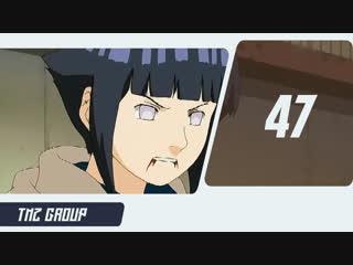 Наруто 47 бөлім [қазақша дыбыстама Ten`Iz Group]