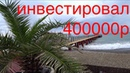ИНВЕСТИРОВАЛ 400000р ЧТО БУДЕТ ДАЛЬШЕ ИНВЕСТИЦИИ ФИНАНСОВАЯ ФИЛОСОФИЯ УРОК №5