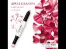ARTISTRY STUDIO Помада карандаш