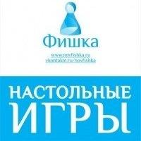 Логотип «Фишка» настольные игры в Великом Новгороде