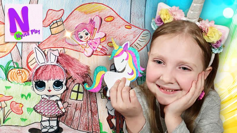 Мечты сбываются! Приключение куклы ЛОЛ в волшебной стране! История в тетради на конкурс! Nyuta Play