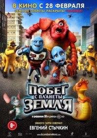 Побег с планеты Земля / Escape from Planet Earth (2013)